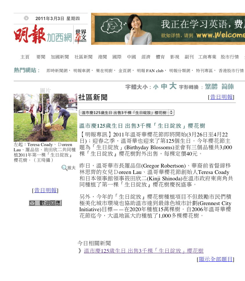 Ming Pao – March 3, 2011
