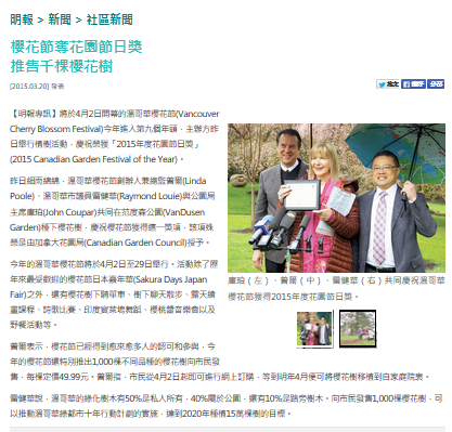 Ming Pao March 20, 2015