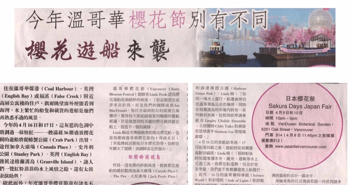 Ming Pao - March 30, 2016
