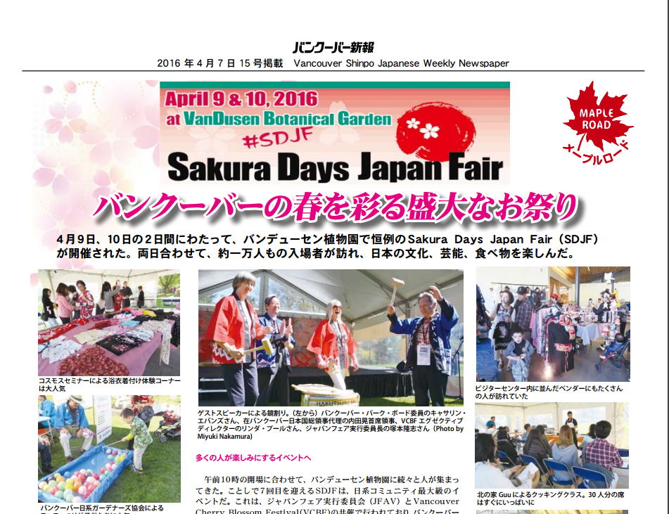 Vancouver Shinpo Japanese Weekly Newspaper - April 14, 2016